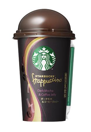 Frappuccino.jpg